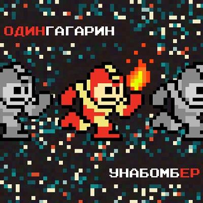 Один Гагарин — Унабомб (2015) ЕР