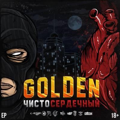Golden — Чистосердечный (2015)