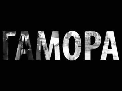 ГАМОРА — Предальбомный (2015)