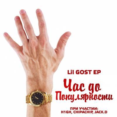 Lil GOST — Час до популярности (2015)