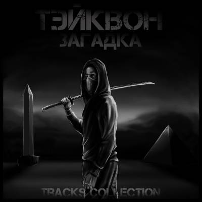 Тэйквон (Объединённая Каста) — Загадка (Tracks Collection) (2015)
