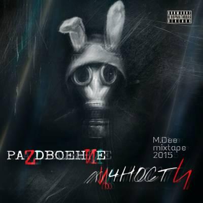 M.Dee — Раздвоение личности (2015) mixtape