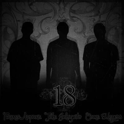 ComaMayers, ГнилаяЛирика, JekaInkognito — 18 (2015) EP