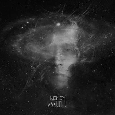 Nekby (Trilogy Soldiers) — Алхимия (2015)