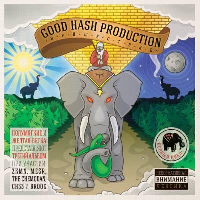 Good Hash Production — Пришествие (2015)