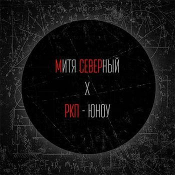 Митя Северный (Константа) — Юноу (2015) EP