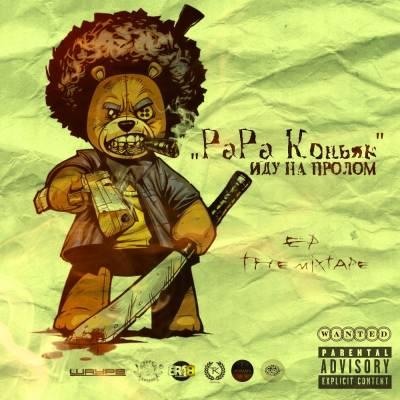 PaPa Коньяк — Иду напролом (2015) EP mixtape