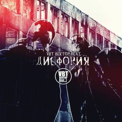 VBT Вектор Beat (Артём Татищевский / Тимоха VBT) — Дисфория (2015)