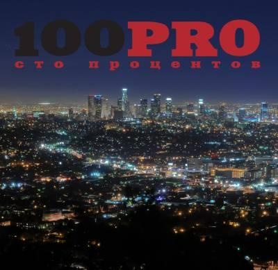 100PRO — Сто Процентов EP (2015)