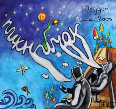 Oxygen x Саша Маст — Пикничок (2015)