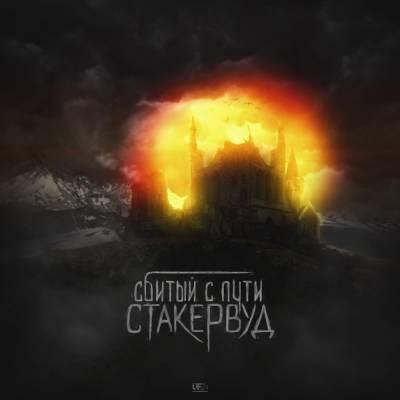 Сбитый c Пути — Стакервуд (2015)