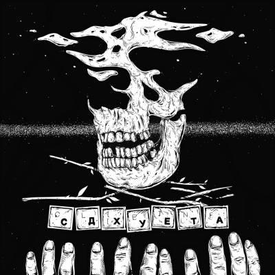 СД — Хуета (2015) EP