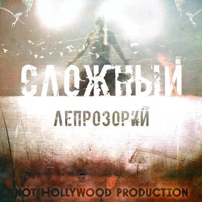 Сложный (Ш.Т.) — Лепрозорий (2015) EP