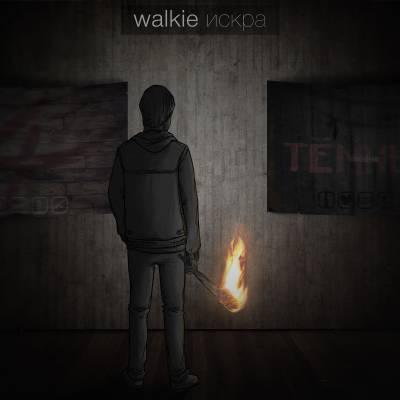 walkie — ИСКРА (2015)
