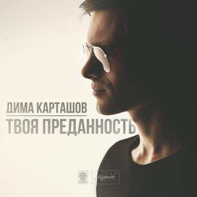 Дима Карташов - Твоя преданность (2015)