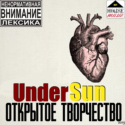 UnderSun — Открытое творчество (2015)