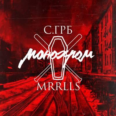 СУ.ГРОБ — Монохром (2015) EP