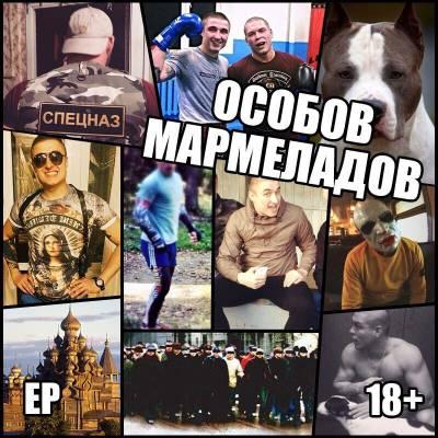 Особов & Мармеладов — 18+ (2015) EP