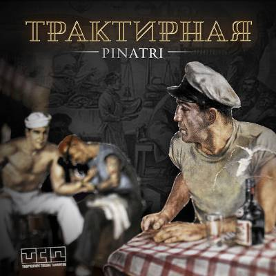 PINATRI — ТРАКТИРНАЯ (2013)