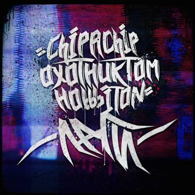 СhipaChip — Лаги (2015) EP