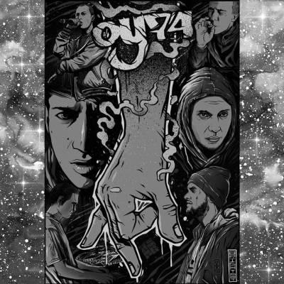 ОУ 74 — Brighter (2015)