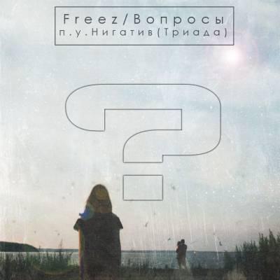 Freez — Вопросы (2015)