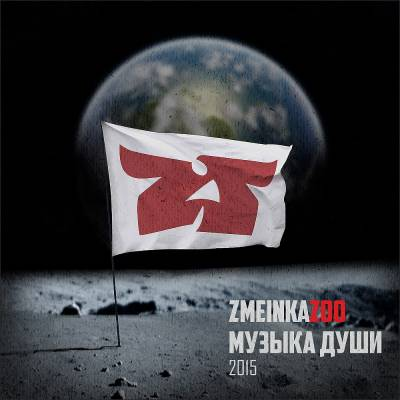 ZMEINKA ZOO (DAN F,METOD G) — Музыка души (2015)