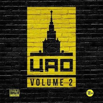 ЦАО — VOLUME 2 (2015)