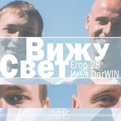 Егор 28 и Илья DarWIN — Вижу Свет (2015)