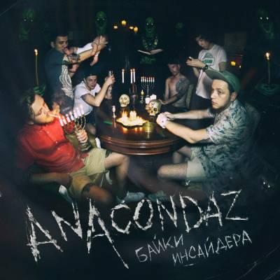 Anacondaz — Байки Инсайдера (2015)