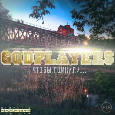 Godplayers — Чтобы помнили... (2015)