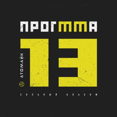 ПрогММа (АтоМайк) — 13 (2015)