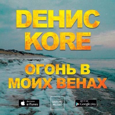 Денис Kore (ВУльгарный ТоНН) – Огонь в моих венах (2015)