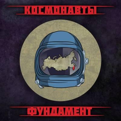 Космонавты (Охотник Том & Барбитурный) — Фундамент (2015)