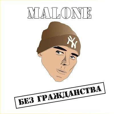 MALONE — Без гражданства (2015)
