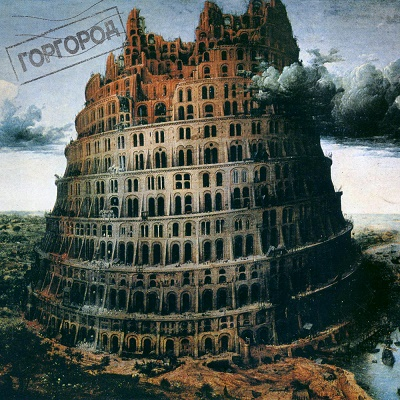 Скачать оксимирон город под подошвой альбом.