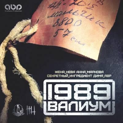 ВАЛИУМ — 0989 (2015)