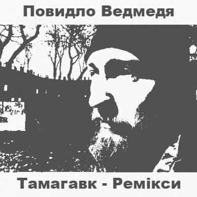 Тамагавк — Повидло Ведмедя (2015)