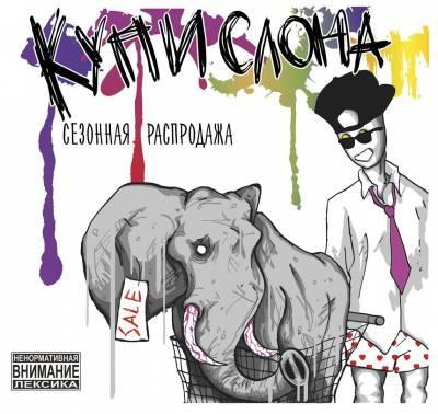 Купи Слона — Сезонная Распродажа (2015)