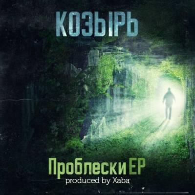 Козырь (ex. Новый Союз) — Проблески (2015) ЕР