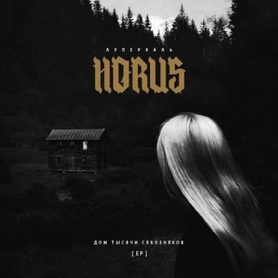 Horus — Дом тысячи сквозняков (2015) EP