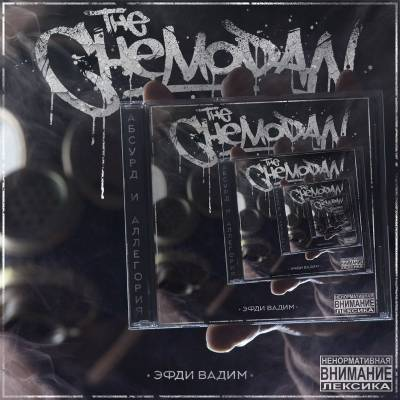 The Chemodan — Абсурд равным образом персонификация (2015)