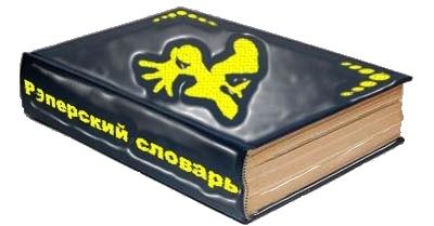 Рэперский  Словарь